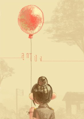 cover_dvd4_by_akamenashi