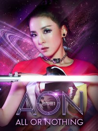 2NE1 All or Nothing AON Sci-fi Concept Photo (3)