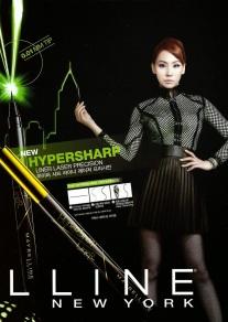 CL Lee Chaerin 2ne1 Maybelline (2)